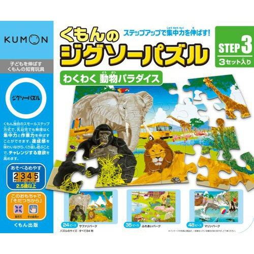 くもん ジグソーパズル STEP3 わくわく 動物パラダイス