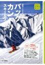 バックカントリースキー&スノーボード (ヤマケイ入門&ガイド...