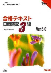 【送料無料】合格テキスト日商簿記3級Ver.6.0 [ TAC株式会社 ]