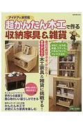 【送料無料】超かんたん木工で作る収納家具&雑貨