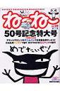ねーねー(no.50)
