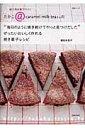 ぜったいおいしく作れる焼き菓子レシピ