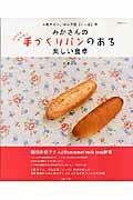 【送料無料】みかさんの手づくりパンのある楽しい食卓