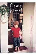 Come home!(vol.4)