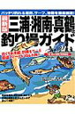 【送料無料】三浦・湘南・真鶴の釣り場ガイド