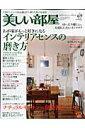 美しい部屋(no.69)