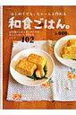 【送料無料】はじめてでも、ちゃ-んと作れる和食ごはん。 [ 藤井恵 ]