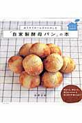 【送料無料】『自家製酵母パン』の本 [ 佐原文枝 ]