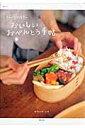 【楽天ブックスならいつでも送料無料】サルビア給食室のおいしいおべんとう手帖 [ ワタナベマキ ]