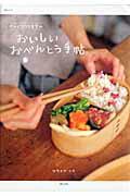【送料無料】サルビア給食室のおいしいおべんとう手帖 [ ワタナベマキ ]