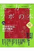 漢方とツボの本