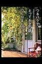 【送料無料】つるバラでとっておきの庭、つくりました [ 村田晴夫 ]