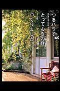 【送料無料】つるバラでとっておきの庭、つくりました