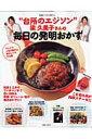 梁久美子 さん料理本