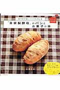 【送料無料】『自家製酵母』のパンとお菓子の本 [ 佐原文枝 ]