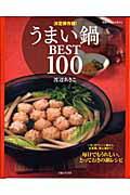 【送料無料】うまい鍋best 100