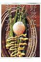 【送料無料】野菜たっぷり、のおつまみとおかずの本 [ 藤井恵 ]