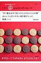 【送料無料】たかこ@caramel milk teaさんのほんとうに作りやすい焼き菓子レシピ 基礎ノート [...