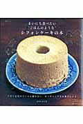 """【送料無料】まいにち食べたい""""ごはんのような""""シフォンケーキの本"""
