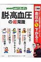 【送料無料】NHKためしてガッテン脱・高血圧の「超」常識