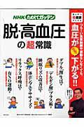 NHKためしてガッテン脱・高血圧の「超」常識 (生活シリーズ) [ 日本放送協会 ]