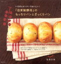 いちばんカンタンでおいしい!『自家製酵母』のもっちりパンとざっくりパン