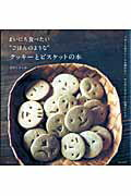 """【送料無料】まいにち食べたい""""ごはんのような""""クッキーとビスケットの本 [ なかしましほ ]"""