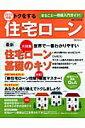 トクをする住宅ローンまるごと一冊超入門ガイド!(2010年版)