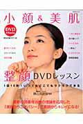 【送料無料】小顔&美肌整顔DVDレッスン