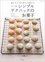 【送料無料】ミトン流シンプルテクニックのお菓子