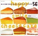 【送料無料】まいにち食べられる、あっさり、さっぱりチーズケーキレシピ56