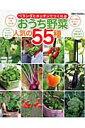 【送料無料】ベランダとキッチンでつくれるおうち野菜人気の55種