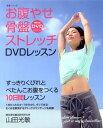 【ダイエットジャンル商品ポイント3倍】お腹やせ骨盤ストレッチDVDレッスン