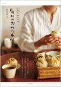 【送料無料】サルビア給食室の毎日のおやつ手帖 [ ワタナベマキ ]