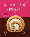 【送料無料】ロールケーキが作りたい!