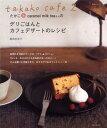 たかこ@caramel milk teaさんのデリごはんとカフェデザートのレシピ