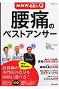 【送料無料】腰痛のベストアンサー [ 日本放送協会 ]