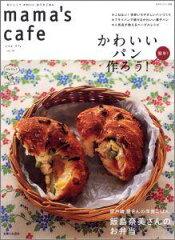【送料無料】mama's cafe(vol.16)