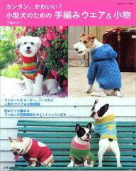 【送料無料】カンタン、かわいい!小型犬のための手編みウエア&小物 [ 了戒加寿子 ]