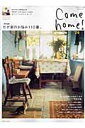 Come home!(vol.20)
