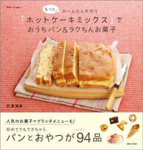もっと、かーんたん手作り『ホットケーキミックス』でおうちパン&ラクちんお菓子