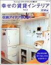 【送料無料】幸せの賃貸インテリア(vol.8(収納編))