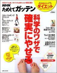 【送料無料】NHKためしてガッテン科学のワザで確実にやせる。