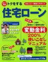 【送料無料】トクをする住宅ローン(2011年版)