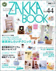 【送料無料】ZAKKA BOOK(no.44)