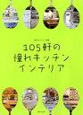 【送料無料】105軒の憧れキッチンインテリア