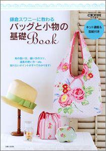 【送料無料】鎌倉スワニーに教わるバッグと小物の基礎Book
