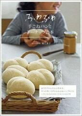 【送料無料】ふわふわ手ごねパンとドーナッツの本 [ 堀江典子 ]