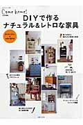 【送料無料】DIYで作るナチュラル&レトロな家具