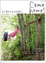 Come home!(vol.21)